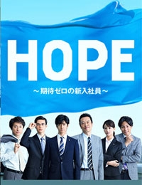 Hope - Kitai Zero no Shinnyu Shain