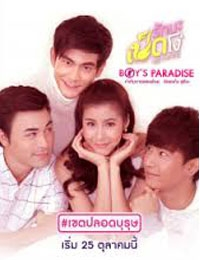 Ugly Duckling Series: Boy's Paradise