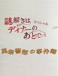 Nazotoki wa Dinner no Ato de SP - Kazamatsuri Keibu no Jikenbo