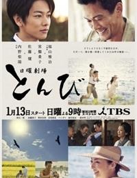 Tonbi (2013)