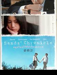 Sand Chronicle