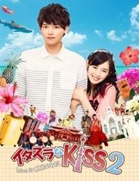 Itazura na Kiss 2 - Love in Okinawa