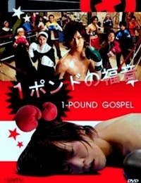 One Pound Gospel