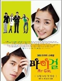 My Girl (2005)