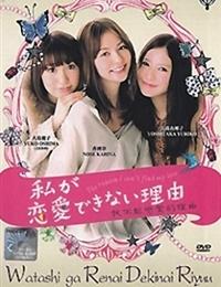 Watashi ga Renai Dekinai Riyuu