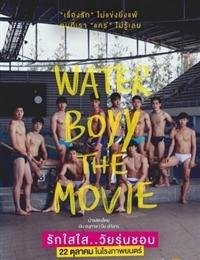 Water Boyy The Movie