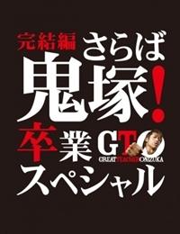 GTO: Final Chapter - Farewell Onizuka! Graduation Special