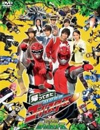 Tokumei Sentai Go-Busters Returns vs. Dobutsu Sentai Go-Busters