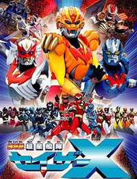 Chousei Kantai Sazer-X the Movie: Fight! Star Warriors