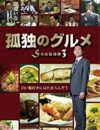 Kodoku no Gurume Season 3
