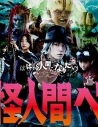 Yokai Ningen Bem (2011)