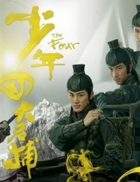 The Four (2008)