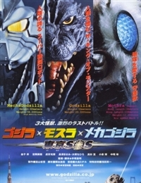 Godzilla X Mothra X Mechagodzilla: Tokyo S.O.S.