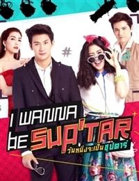 Wannueng Jaa Pben Superstar