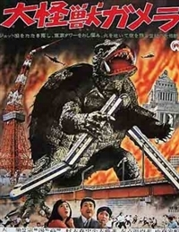 Gamera: The Invincible