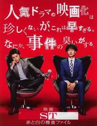 ST ~ Aka to Shiro no Sousa File