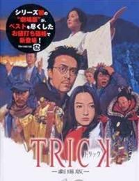 Trick: The Movie