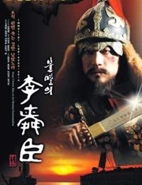 The Immortal Yi Soon Shin