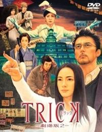 Trick: The Movie 2