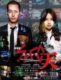 SPEC: The Movie